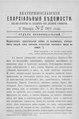 Екатеринославские епархиальные ведомости Отдел неофициальный N 2 (11 января 1901 г).pdf