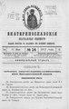 Екатеринославские епархиальные ведомости Отдел официальный N 14 (11 мая 1912 г) Год 40.pdf