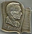 Значок - Янка Купала - мастак Г. Максімаў - 1972.jpg