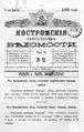 Костромские епархиальные ведомости. 1892. №13.pdf