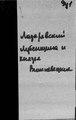 Лубенщина и князья Вишневецкие (1590-1648 гг.) 1896.pdf