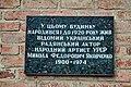 Меморіальна дошка на будинку М.Ф. Яковченка.jpg