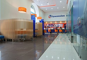 Promsvyazbank - An office in Moscow