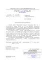 Сопроводительное письмо Счетной палаты Свердловской области от 10 октября 2019 года.pdf