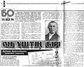 """Статья """"Он үштің бірі"""" в газете """"Егемен Қазақстан"""" от 23.04.2005 года о Дуйсенбине Аубакире.jpg"""