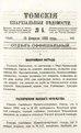 Томские епархиальные ведомости. 1892. №04.pdf