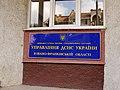 Управління ДСНС України в Івано-Франківській області. м. Івано-Франківськ-2.JPG
