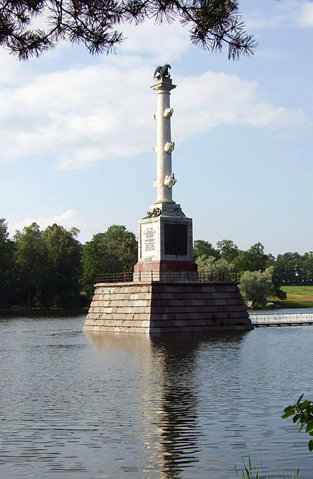 Chesma Column in Tsarskoe Selo, commemorating the end of the Russo-Turkish War. Chesmenskaia kolonna.jpg