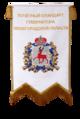 Штандарт Губернатора НО 2016.png