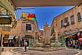 ירושליםהמזרקה בככר המרכזית של שוק המוריסטן.jpg