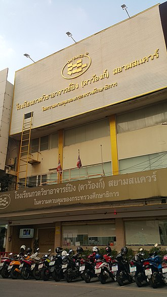 Pali - Davance tutoring school is one of Thailand's several tutoring schools including the Pali course