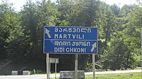 მარტვილი, დიდი ჭყონი, Martvili, Didi Chkoni, Megrelia, Georgia.JPG