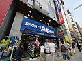 アルペン・神田店 - panoramio.jpg