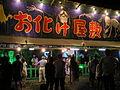 デカンショ祭りお化け屋敷.JPG