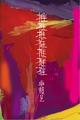 卓韻芝《推推推推推推推》(2009) (3724885384).png