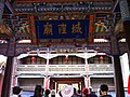 城隍廟 - panoramio (2).jpg