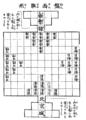 征清將棋初始圖.png