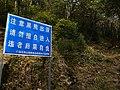 爬元宝山最高点收揽一路风光-桂穿越 - panoramio (125).jpg