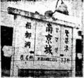 남경성역(현 영등포역) 표지판.png