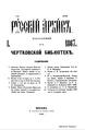 007 tom Russkiy arhiv 1867 vip 1-6.pdf