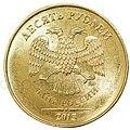 10 Rublos - Rússia (verso).jpg