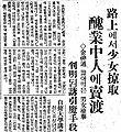 1933年6月30日「東亜日報」.jpg