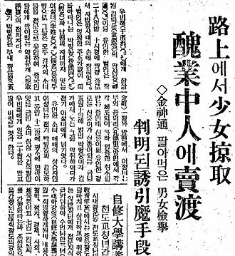 A kidnapped girl sold into China by ethnic Korean brokers - 30 June 1933 The Dong-a Ilbo 1933Nian 6Yue 30Ri [Dong Ya Ri Bao ] .jpg
