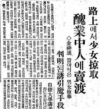Korean mixed script - Image: 1933年6月30日「東亜日報」