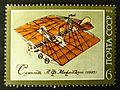 1974. Самолет Можайского Soviet stamp Airplane.jpg