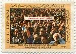 "1980 Stamp of ""The 15th Century of Islamic Prophet's Hejira"" (4).jpg"