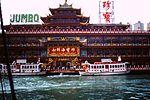 1985 in Hong Kong. Jumbo Floating Restaurant. Spielvogel Archiv.jpg