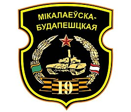 19th Guards Mechanized Brigade Insignia.jpg