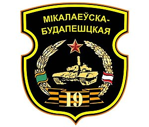 19th Guards Mechanized Brigade (Belarus) - Image: 19th Guards Mechanized Brigade Insignia