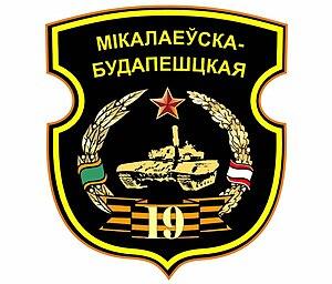 19th Guards Mechanized Brigade (Belarus) - Image: 19th Guards Mechanized Brigade Insignia