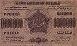 Миллион рублей — Википедия
