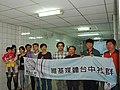 2014年11月16日台中維基媒體協作聚,大合照,400*300.JPG