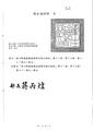 20160219 ROC-MOHW 部授家字第1050700025號令.pdf