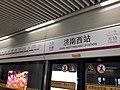 201901 Jinan West Railway Station (Metro) 4.jpg