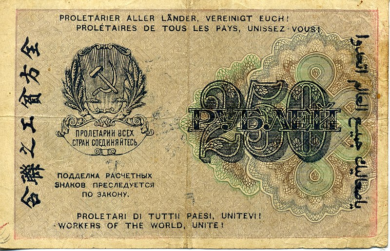 File:250-rouble note of Russia, 1919 - back.jpg