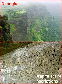 2nd century BCE Nanaghat Sanskrit Inscriptions Maharashtra India 2.jpg