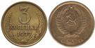 3Kopeks1977.PNG
