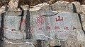 50362 Mount Tai UNESCO mark.jpg