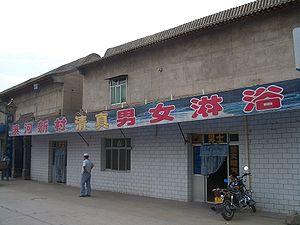 Hui people - A halal (清真) shower house in Linxia City