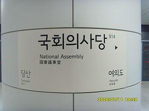 National Assembly Station - Image: 914 National Assembly