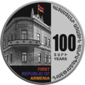 AM-2018-Ag-5000dram-First-Republic-100-b.png