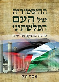 A History of the Palestinian People cover
