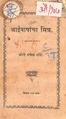AaiBapancha Mitra Moro Ganesh Londhe.pdf