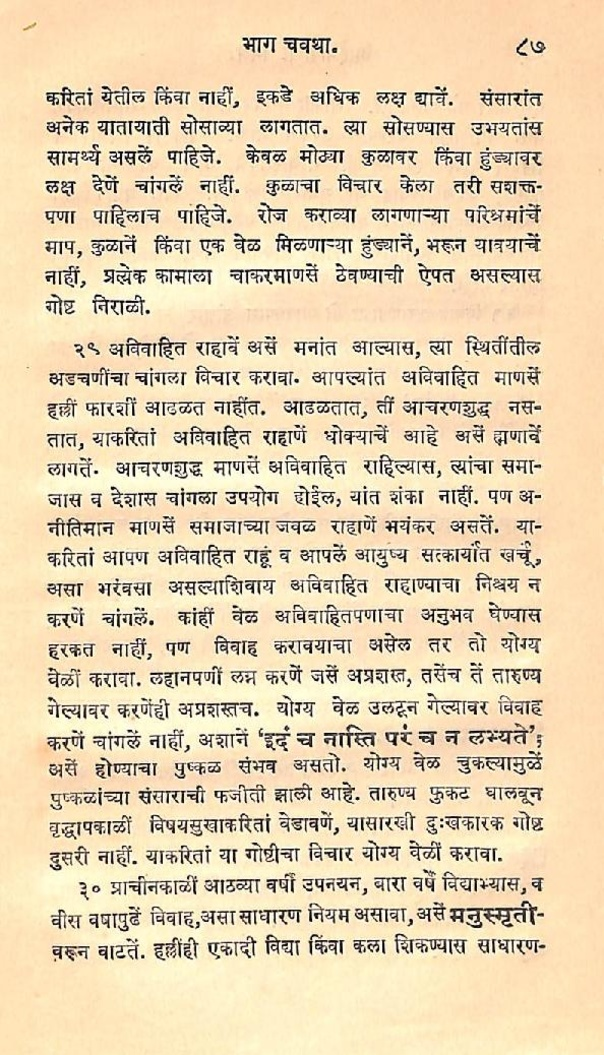 99 Thoughts On Ganesha Pdf