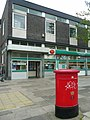 Abergavenny post office - geograph.org.uk - 930261.jpg