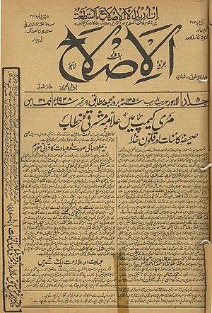 Al-Islah (Khaksar Tehrik weekly) - Al-Islah (Khaksar Tehrik weekly)